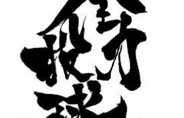 6月12日(土)午後6時 TOYOZOch 放送決定